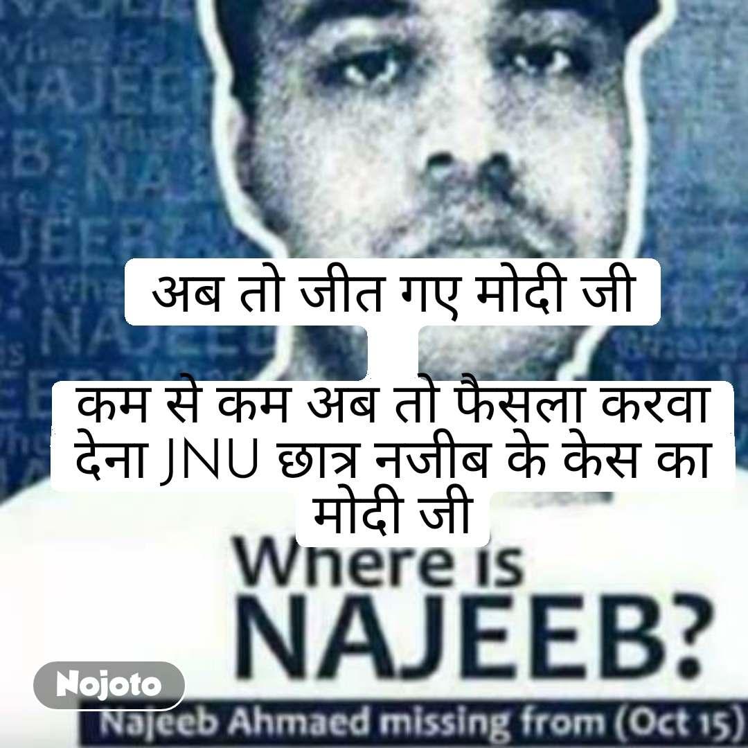 अब तो जीत गए मोदी जी  कम से कम अब तो फैसला करवा देना JNU छात्र नजीब के केस का मोदी जी