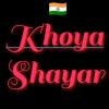 khoya_shayar मैं सोना होकर उसके झुमकों से दूर रहा, और वो किसी पीतल से श्रृंगार कर बैठी। Writer✍️ Original content👍