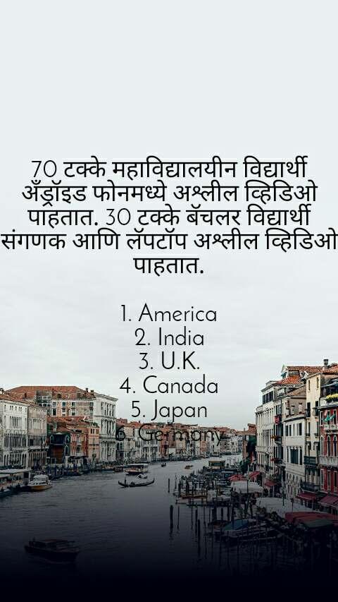 70 टक्के महाविद्यालयीन विद्यार्थी अँड्रॉइड फोनमध्ये अश्लील व्हिडिओ पाहतात. 30 टक्के बॅचलर विद्यार्थी संगणक आणि लॅपटॉप अश्लील व्हिडिओ पाहतात.  1. America 2. India 3. U.K. 4. Canada 5. Japan 6. Germany