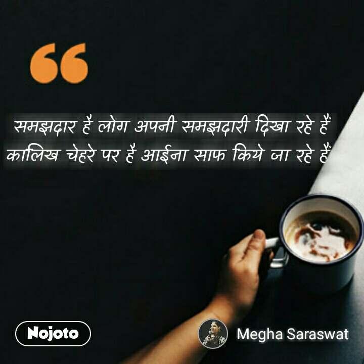 coffee lovers Quotes  समझदार है लोग अपनी समझदारी दिखा रहे हैं  कालिख चेहरे पर है आईना साफ किये जा रहे हैं
