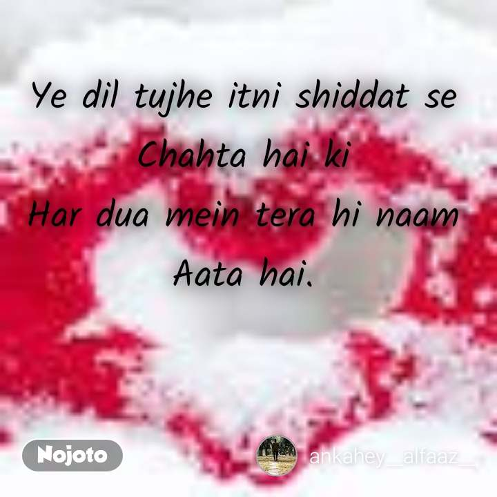 #OpenPoetry Ye dil tujhe itni shiddat se Chahta hai ki Har dua mein tera hi naam Aata hai.