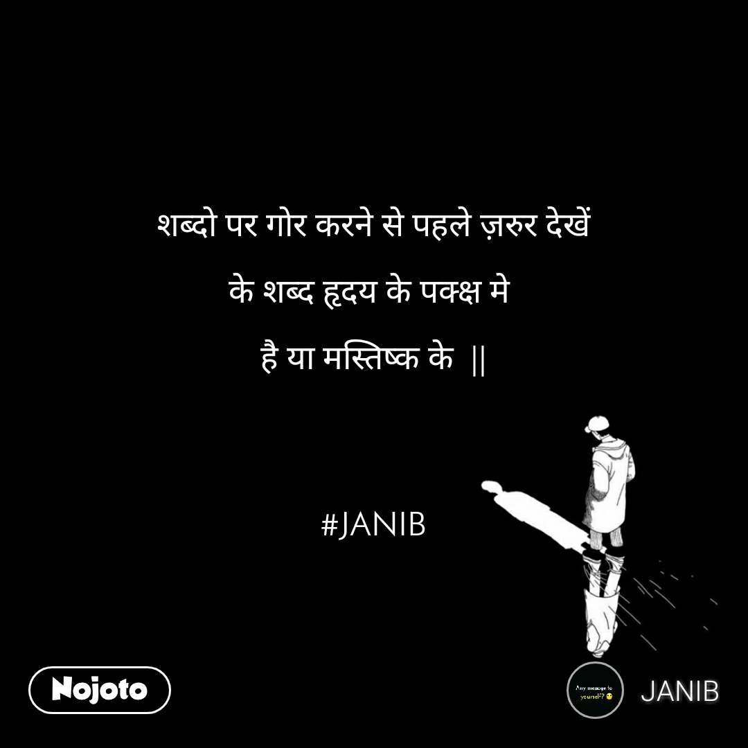 शब्दो पर गोर करने से पहले ज़रुर देखें  के शब्द हृदय के पक्क्ष मे   है या मस्तिष्क के  ||     #JANIB