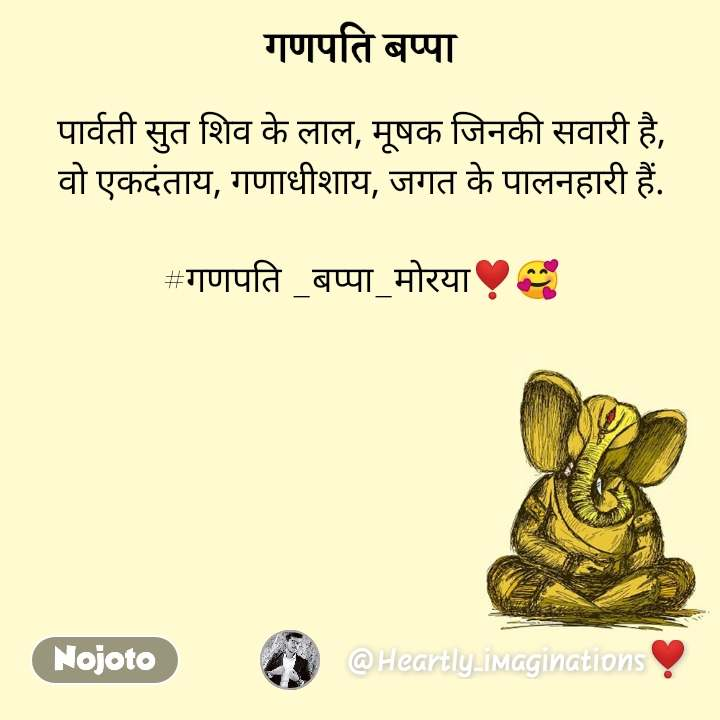 गणपति बप्पा पार्वती सुत शिव के लाल, मूषक जिनकी सवारी है, वो एकदंताय, गणाधीशाय, जगत के पालनहारी हैं.  #गणपति _बप्पा_मोरया❣️🥰