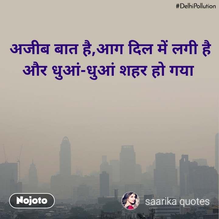 #DelhiPollution अजीब बात है,आग दिल में लगी है और धुआं-धुआं शहर हो गया