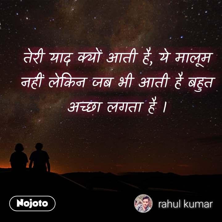 Dil quotes in Hindi तेरी याद क्यों आती है, ये मालूम नहीं लेकिन जब भी आती है बहुत अच्छा लगता है । #NojotoQuote