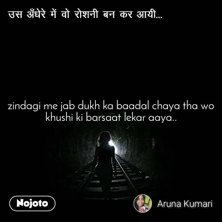 उस अँधेरे में वो रोशनी बन कर आयी zindagi me jab dukh ka baadal chaya tha wo khushi ki barsaat lekar aaya..