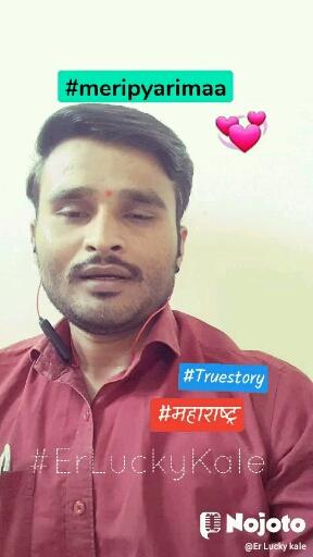 #meripyarimaa 💞 #Truestory #महाराष्ट्र #ErLuckyKale
