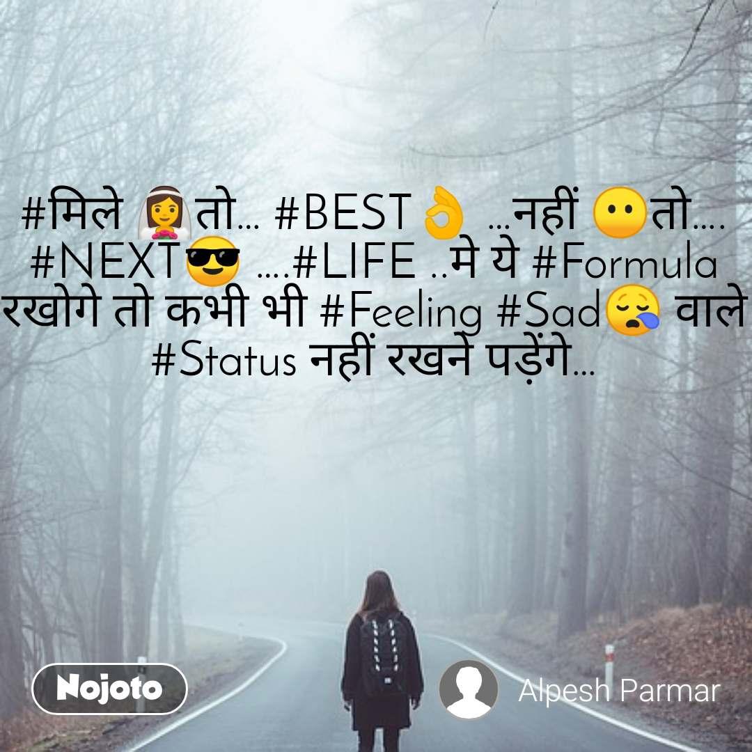 #मिले 👰तो… #BEST👌 …नहीं 😶तो…. #NEXT😎 ….#LIFE ..मे ये #Formula रखोगे तो कभी भी #Feeling #Sad😪 वाले #Status नहीं रखने पड़ेंगे…