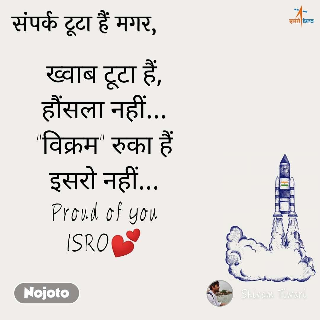 """संपर्क टूटा हैं मगर, ख्वाब टूटा हैं, हौंसला नहीं... """"विक्रम"""" रुका हैं इसरो नहीं... Proud of you ISRO💕"""