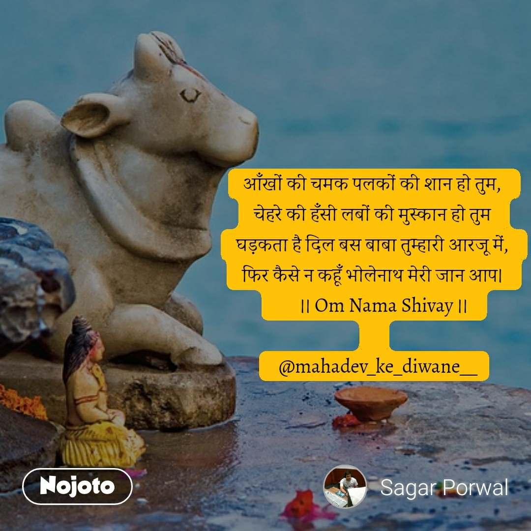 आँखों की चमक पलकाें की शान हाे तुम,  चेहरे की हँसी लबाें की मुस्कान हाे तुम  घड़कता है दिल बस बाबा तुम्हारी आरजू में,  फिर कैसे न कहूँ भाेलेनाथ मेरी जान आप।        ।। Om Nama Shivay ।।     @mahadev_ke_diwane__