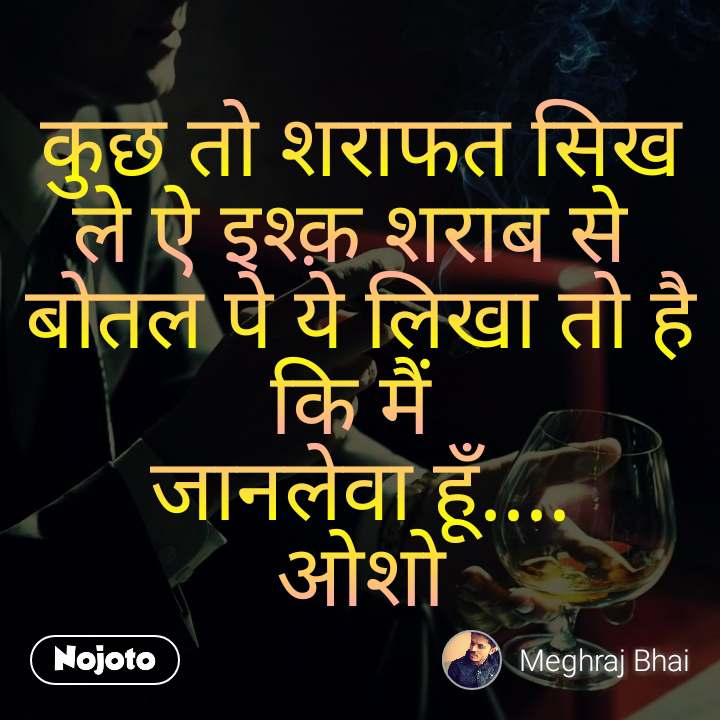New Osho Quotes Status Photo Video Nojoto