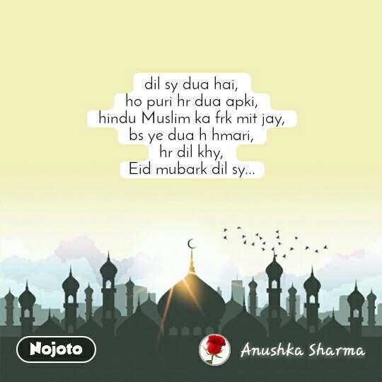 dil sy dua hai, ho puri hr dua apki, hindu Muslim ka frk mit jay, bs ye dua h hmari, hr dil khy, Eid mubark dil sy...