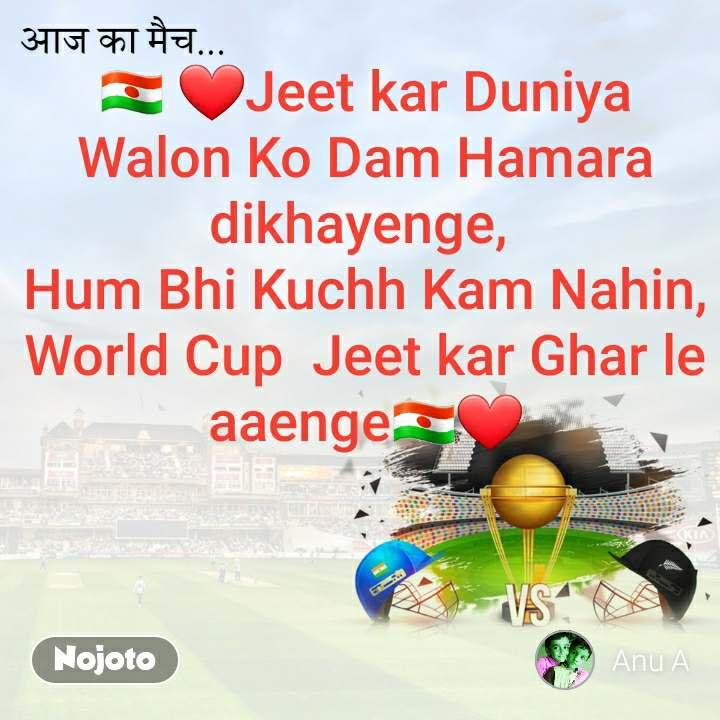 आज का मैच  🇳🇪 ❤Jeet kar Duniya Walon Ko Dam Hamara dikhayenge,  Hum Bhi Kuchh Kam Nahin, World Cup  Jeet kar Ghar le aaenge🇳🇪❤