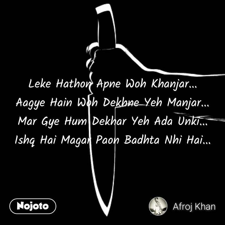 Sad and alone quotes  Leke Hathon Apne Woh Khanjar... Aagye Hain Woh Dekhne Yeh Manjar... Mar Gye Hum Dekhar Yeh Ada Unki... Ishq Hai Magar Paon Badhta Nhi Hai...