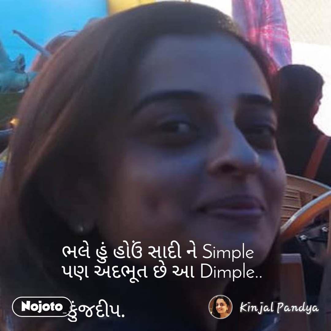 #DearZindagi ભલે હું હોઉં સાદી ને Simple  પણ અદભૂત છે આ Dimple..  -કુંજદીપ.