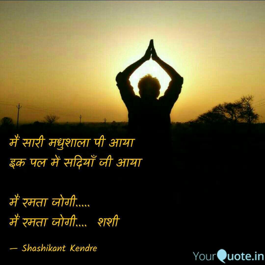 Shashikant Kendre