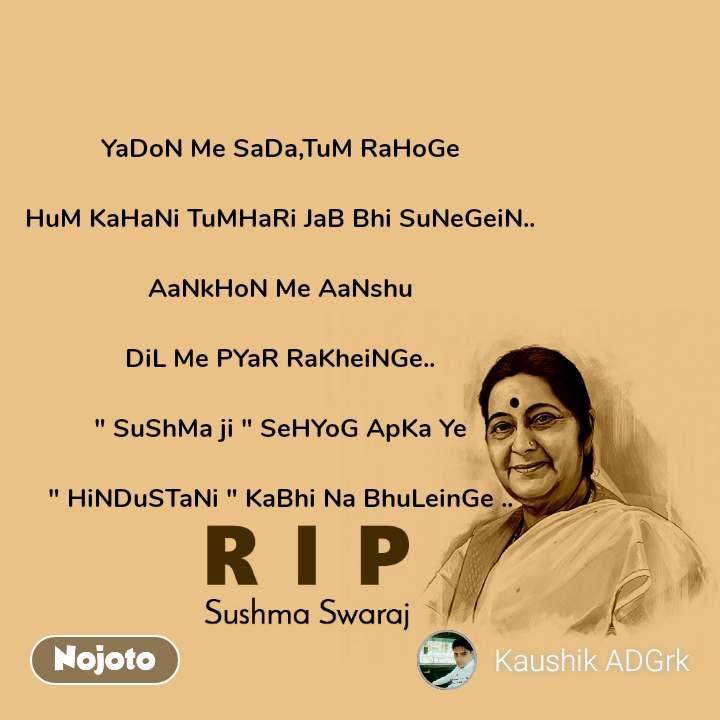 """RIP Sushma Swaraj YaDoN Me SaDa,TuM RaHoGe  HuM KaHaNi TuMHaRi JaB Bhi SuNeGeiN..  AaNkHoN Me AaNshu  DiL Me PYaR RaKheiNGe..  """" SuShMa ji """" SeHYoG ApKa Ye  """" HiNDuSTaNi """" KaBhi Na BhuLeinGe .."""