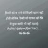 Ashish Jayswal ashish jayswal college student (B.tech) A.k.S.  university satna