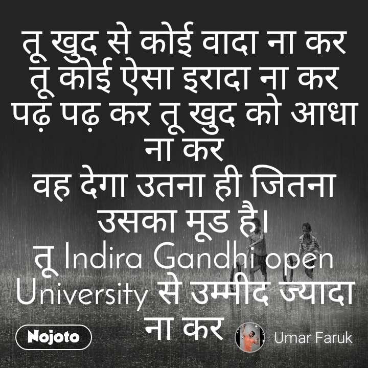 तू खुद से कोई वादा ना कर तू कोई ऐसा इरादा ना कर पढ़ पढ़ कर तू खुद को आधा ना कर वह देगा उतना ही जितना उसका मूड है। तू Indira Gandhi open University से उम्मीद ज्यादा ना कर