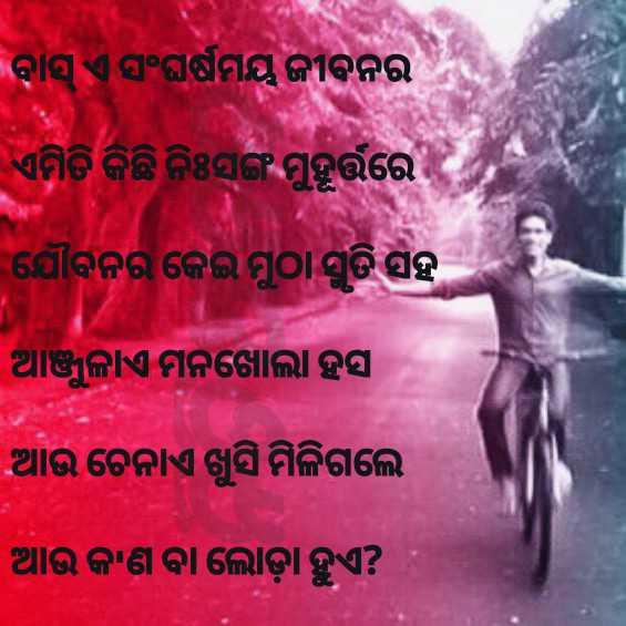 Chittaranjan Sahoo