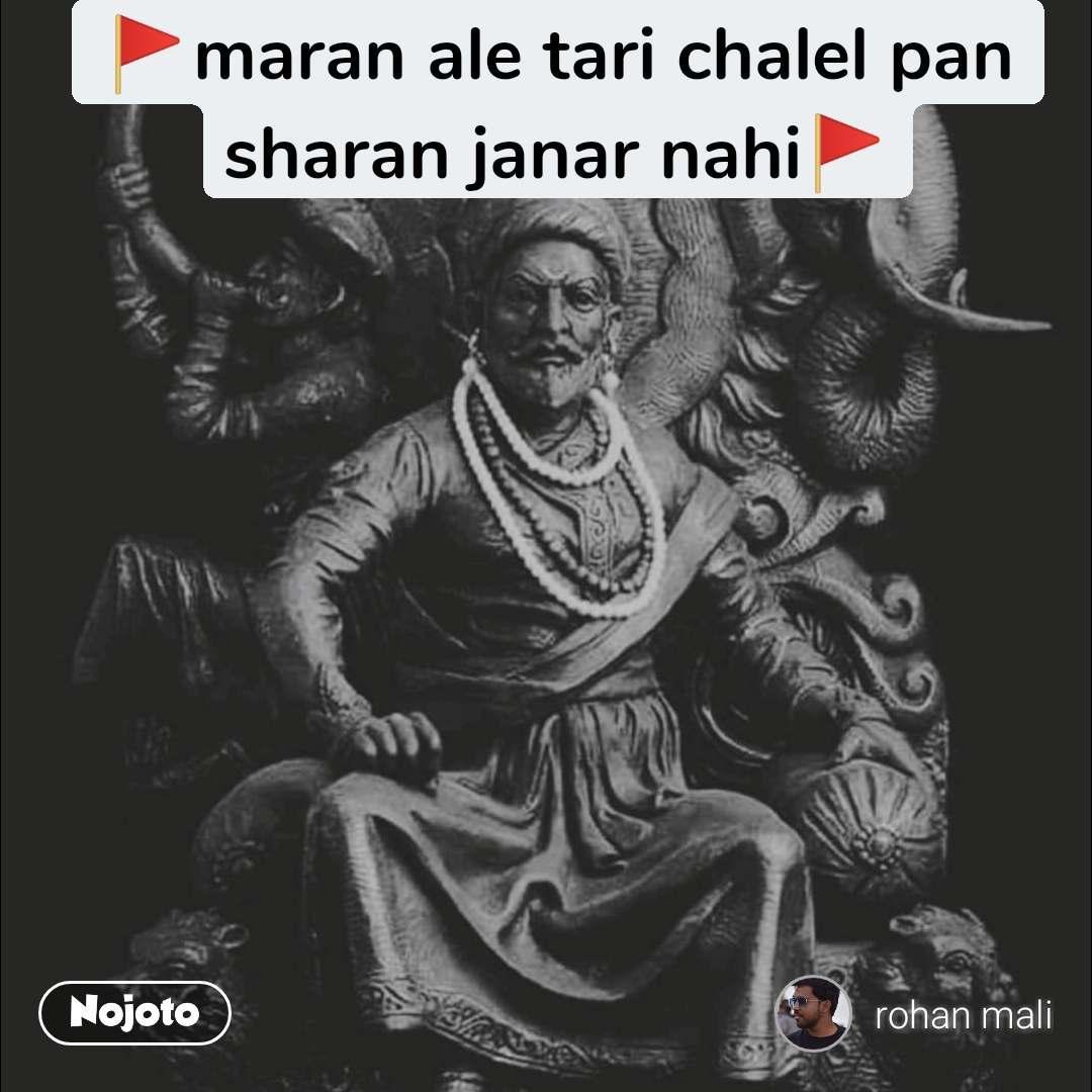🚩maran ale tari chalel pan sharan janar nahi🚩