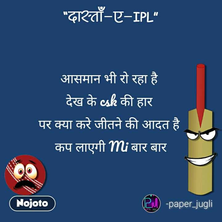 दास्ताँ-ए-IPL आसमान भी रो रहा है  देख के csk की हार  पर क्या करे जीतने की आदत है  कप लाएगी Mi बार बार