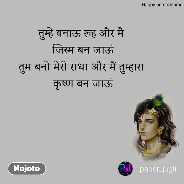 Happy Janmashtami तुम्हे बनाऊ रूह और मै  जिस्म बन जाऊं तुम बनो मेरी राधा और मैं तुम्हारा  कृष्ण बन जाऊं