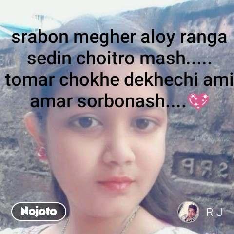 srabon megher aloy ranga sedin choitro mash..... tomar chokhe dekhechi ami amar sorbonash....💖
