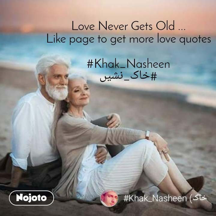 Love Never Gets Old ... Like page to get more love quotes  #Khak_Nasheen #خاک_نشیں