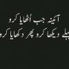 Pari Jana Silence is better