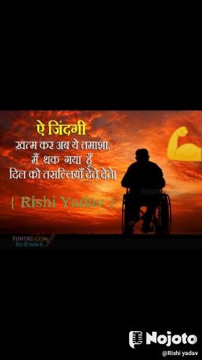 { Rishi Yadav } 💪