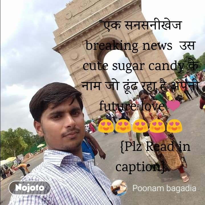 """""""एक सनसनीखेज breaking news  उस cute sugar candy के नाम जो ढूंढ रहा है अपनी future love❤ 😍😍😍😍😍         {Plz Read in caption}"""