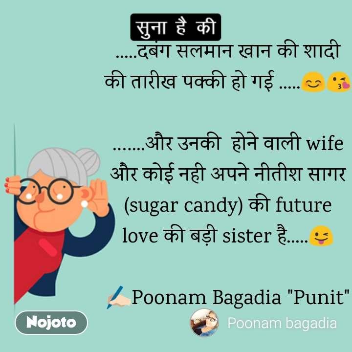 """Suna Hai Ki .....दबंग सलमान खान की शादी की तारीख पक्की हो गई .....😊😘  .…...और उनकी  होने वाली wife और कोई नही अपने नीतीश सागर (sugar candy) की future love की बड़ी sister है.....😜  ✍🏻Poonam Bagadia """"Punit"""""""