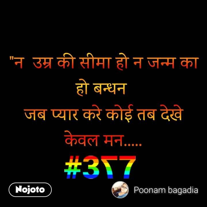 "377 ""न  उम्र की सीमा हो न जन्म का हो बन्धन  जब प्यार करे कोई तब देखे केवल मन....."