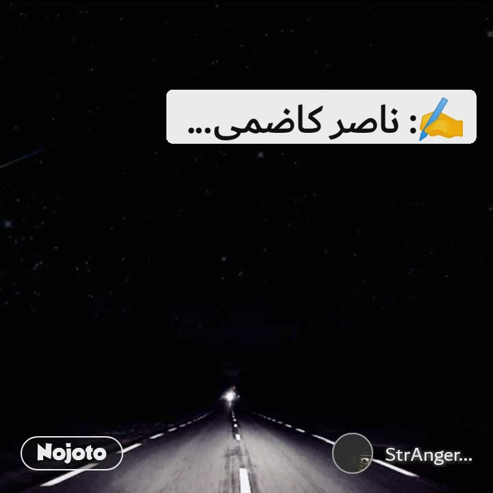 ✍️: ناصر کاضمی...