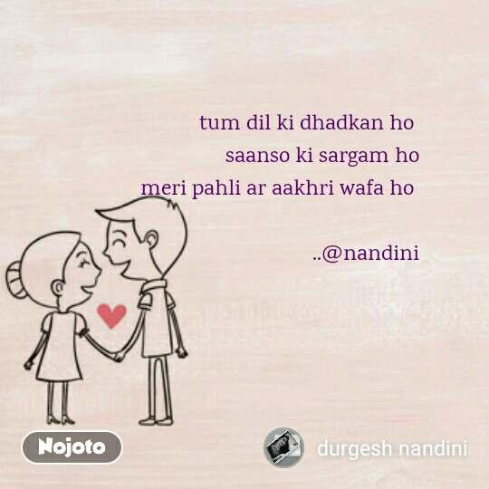 Loving and Heart touching relationship quotes tum dil ki dhadkan ho  saanso ki sargam ho meri pahli ar aakhri wafa ho   ..@nandini