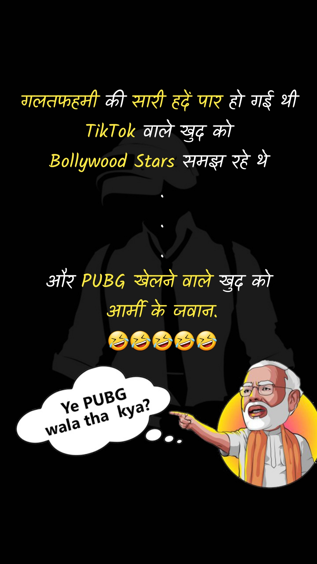 गलतफहमी की सारी हदें पार हो गई थी  TikTok वाले खुद को  Bollywood Stars समझ रहे थे  . . . और PUBG खेलने वाले खुद को  आर्मी के जवान. 🤣🤣🤣🤣🤣