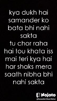 kya dukh hai samander ko bata bhi nahi sakta tu chor raha hai tou khata iss mai teri kya hai har shaks mera saath nibha bhi nahi sakta
