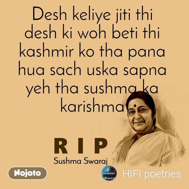 RIP Sushma Swaraj Desh keliye jiti thi desh ki woh beti thi kashmir ko tha pana hua sach uska sapna yeh tha sushma ka karishma