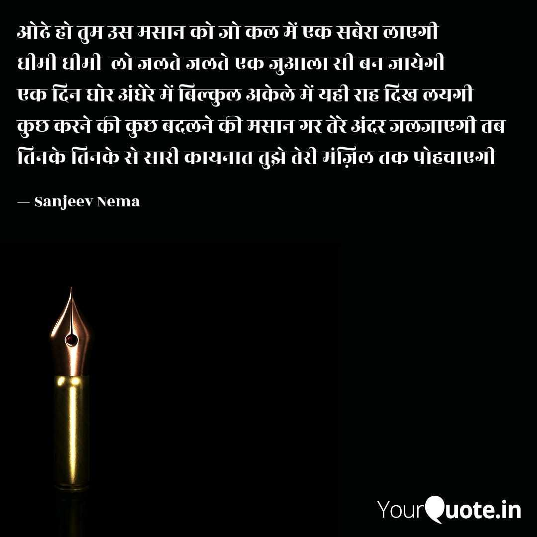 Sanjeev Nema story writer