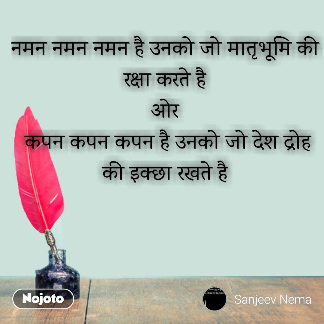 Hindi shayari quotes  नमन नमन नमन है उनको जो मातृभूमि की  रक्षा करते है  ओर  कपन कपन कपन है उनको जो देश द्रोह की इक्छा रखते है