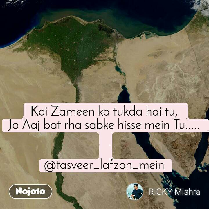 Koi Zameen ka tukda hai tu,  Jo Aaj bat rha sabke hisse mein Tu.....    @tasveer_lafzon_mein