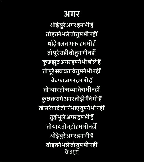 hindi poem follow my Instagram page @ instagram.co | Nojoto