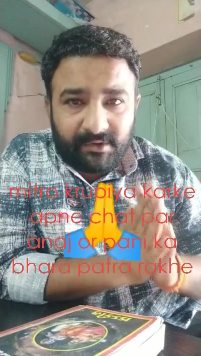 🙏 mitro krupiya karke apne chat par anaj or pani ka bhara patra rakhe