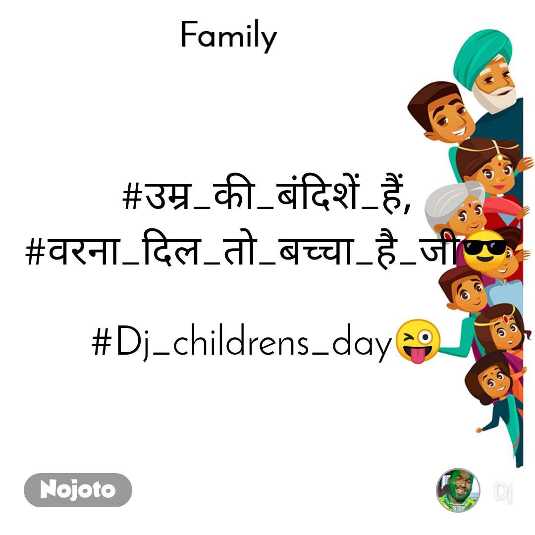 Family #उम्र_की_बंदिशें_हैं, #वरना_दिल_तो_बच्चा_है_जी😎  #Dj_childrens_day😜