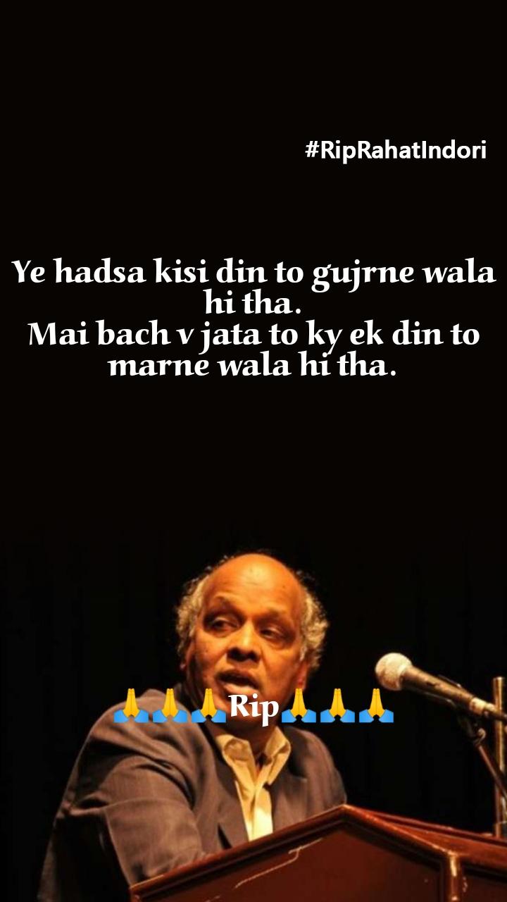 Ye hadsa kisi din to gujrne wala hi tha. Mai bach v jata to ky ek din to marne wala hi tha.           🙏🙏🙏Rip🙏🙏🙏