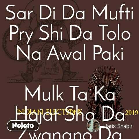 Indian elections 2019 Sar Di Da Mufti Pry Shi Da Tolo Na Awal Paki  Mulk Ta Ka Hajat Sha Da Zwanano Da Sarono AZIZ U RAHMAN MUFTI
