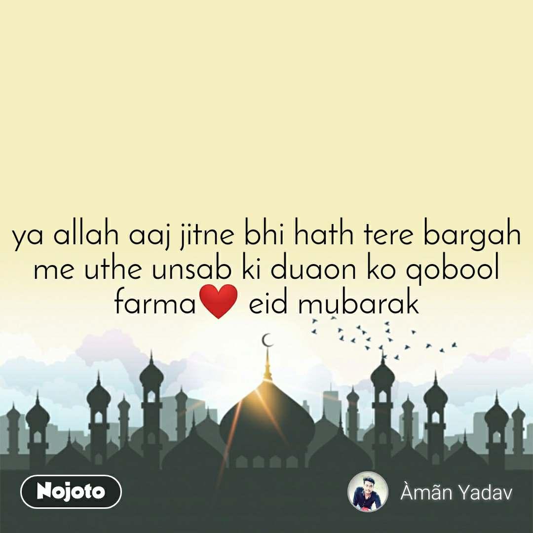 ya allah aaj jitne bhi hath tere bargah me uthe unsab ki duaon ko qobool farma❤ eid mubarak