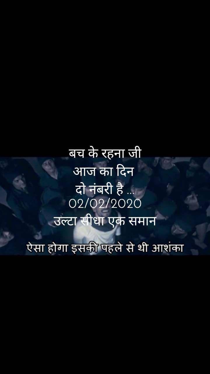 Funny hindi memes  बच के रहना जी  आज का दिन  दो नंबरी है ... 02/02/2020 उल्टा सीधा एक समान