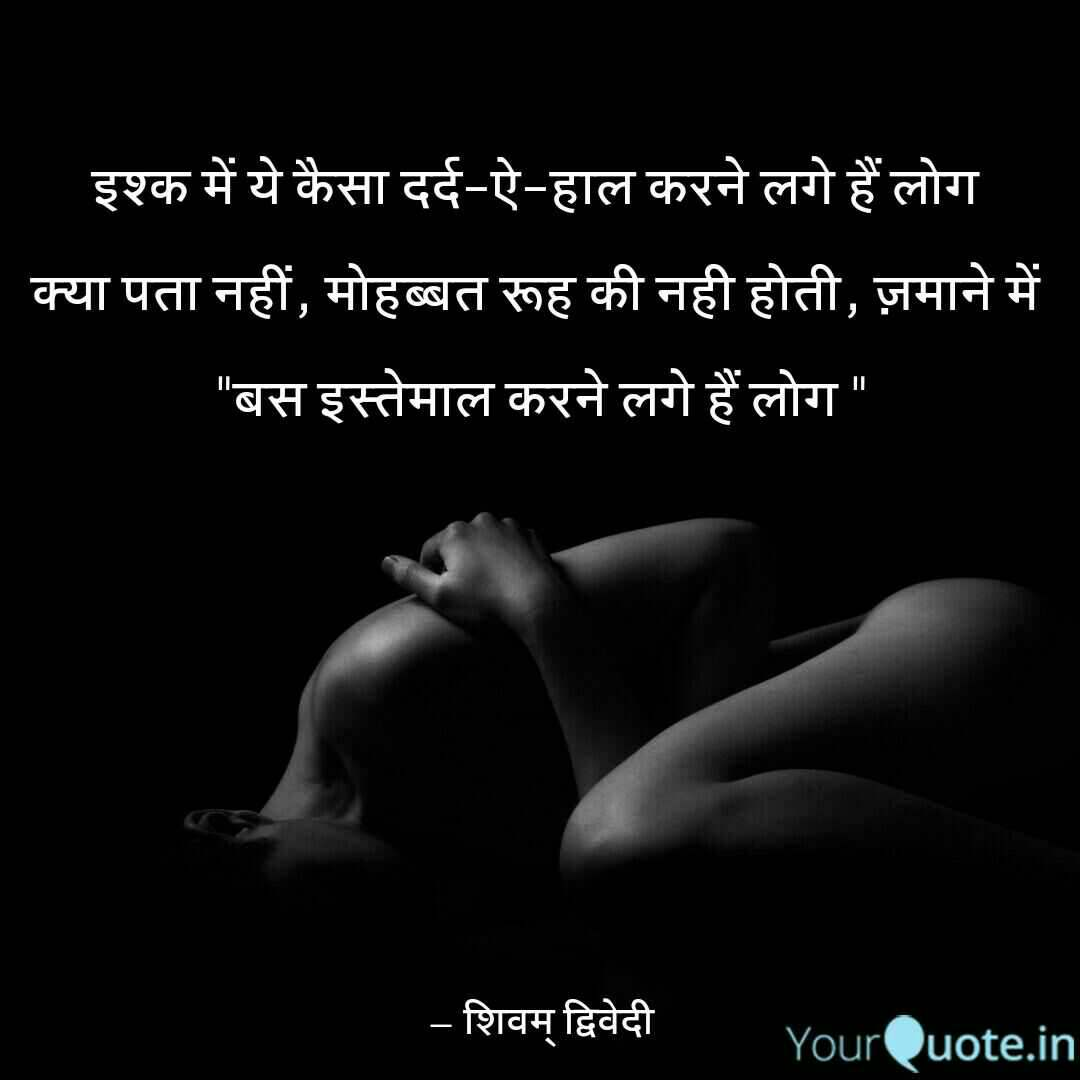 Sad Love Feelings Hurt Thought Hindi English Quotes Nojo